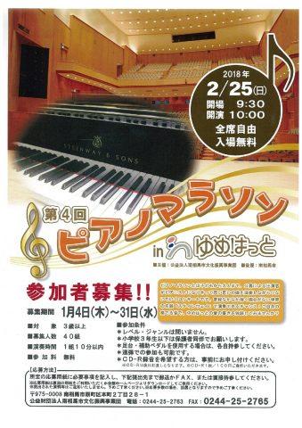 第4回ピアノマラソン @ 南相馬市民文化会館ゆめはっと 大ホール | 南相馬市 | 福島県 | 日本