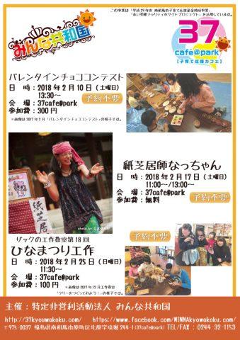 バレンタインチョココンテスト @ 37cafe@park | 南相馬市 | 福島県 | 日本