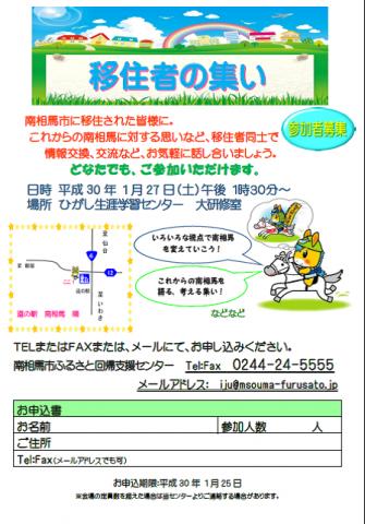 移住者の集い @ ひがし生涯学習センター | 南相馬市 | 福島県 | 日本