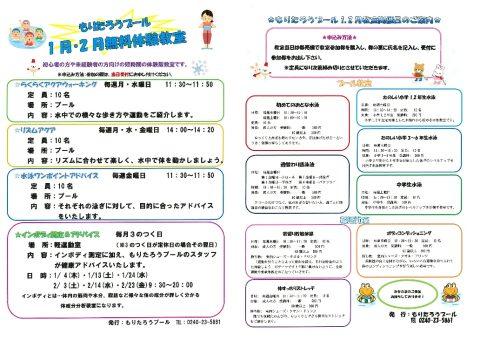 体すっきりストレッチ・水泳ワンポイントアドバイス・リズムアクア・週替わり四泳法(2018年1,2月) @ 川内村室内型村民プール(もりたろうプール) | 川内村 | 福島県 | 日本
