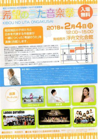 希望のうた音楽祭 @ 浮舟文化会館 | 南相馬市 | 福島県 | 日本