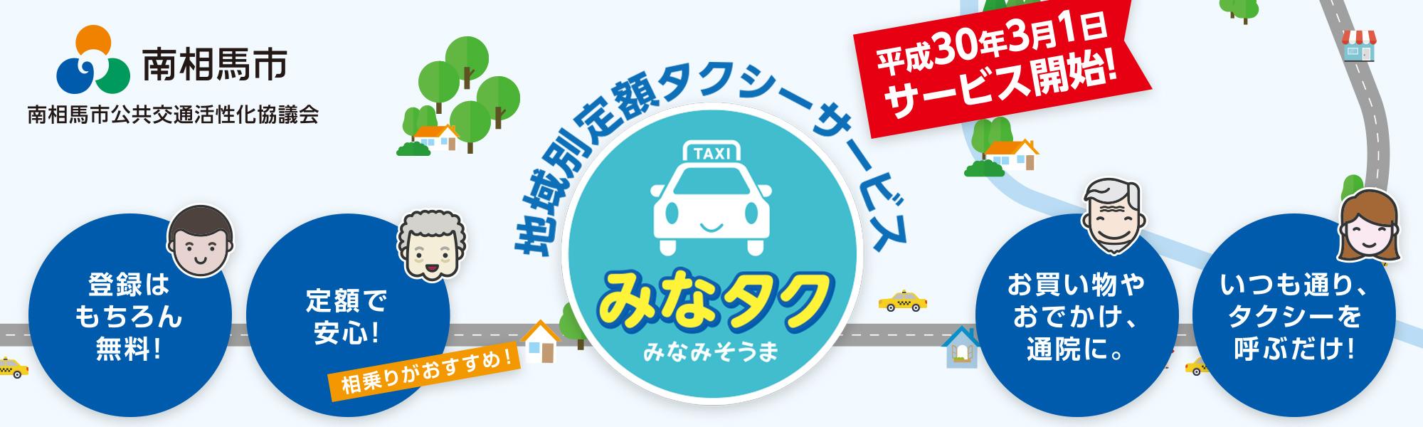 地域別定額タクシーサービス「みなタク」