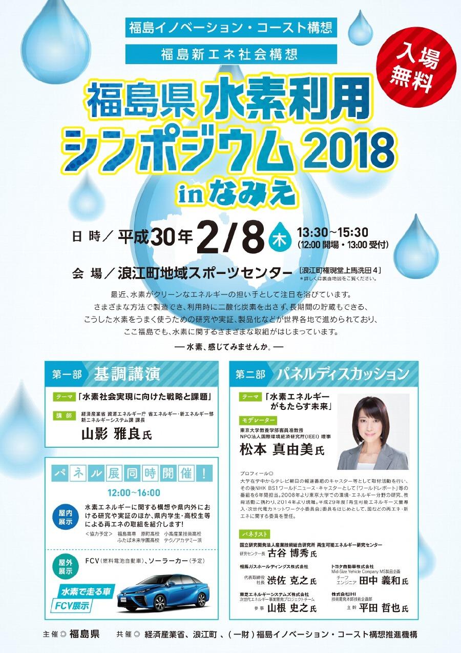 「福島県水素利用シンポジウム2018inなみえ」
