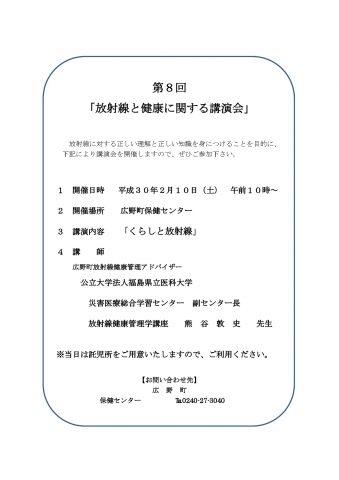 第8回 放射線と健康に関する講演会 @ 広野町保健センター | 広野町 | 福島県 | 日本