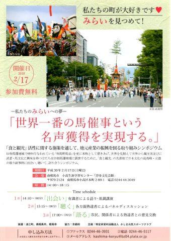-私たちのみらいへの夢-「世界一番の馬催事という名声獲得を実現する。」 @ 小高生涯学習センター「浮舟文化会館」 | 南相馬市 | 福島県 | 日本