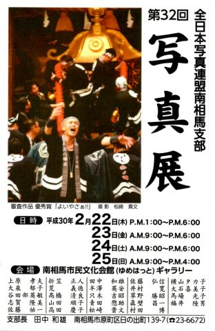全日本写真連盟南相馬支部 第32回 写真展 @ ゆめはっと ギャラリー | 南相馬市 | 福島県 | 日本