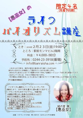 惠巫女のライフバイオリズム講座 @ 駅前モンマビル2階南 | 南相馬市 | 福島県 | 日本