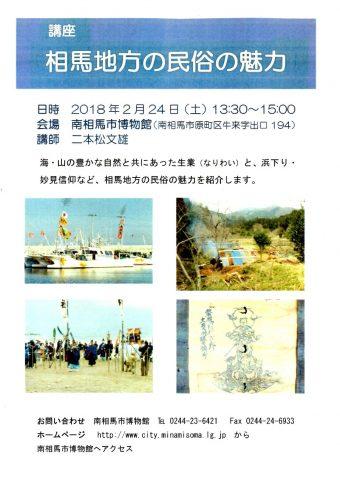 相馬地方の民俗の魅力 @ 南相馬市博物館 | 南相馬市原町区 | 福島県 | 日本