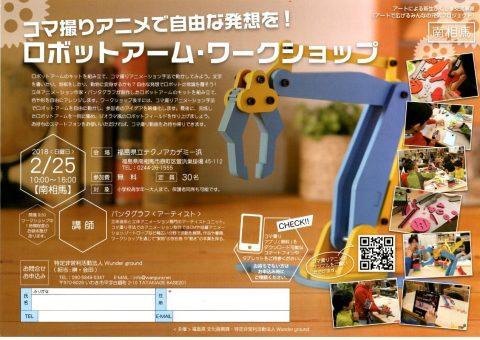 コマ撮りアニメで自由な発想を!ロボットアーム・ワークショップ @ テクノアカデミー浜 | 南相馬市 | 福島県 | 日本