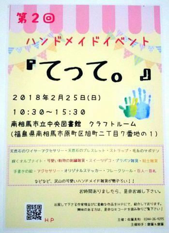 第2回 ハンドメイドイベント『てって。』 @ 南相馬市立中央図書館 クラフトルーム | 南相馬市 | 福島県 | 日本