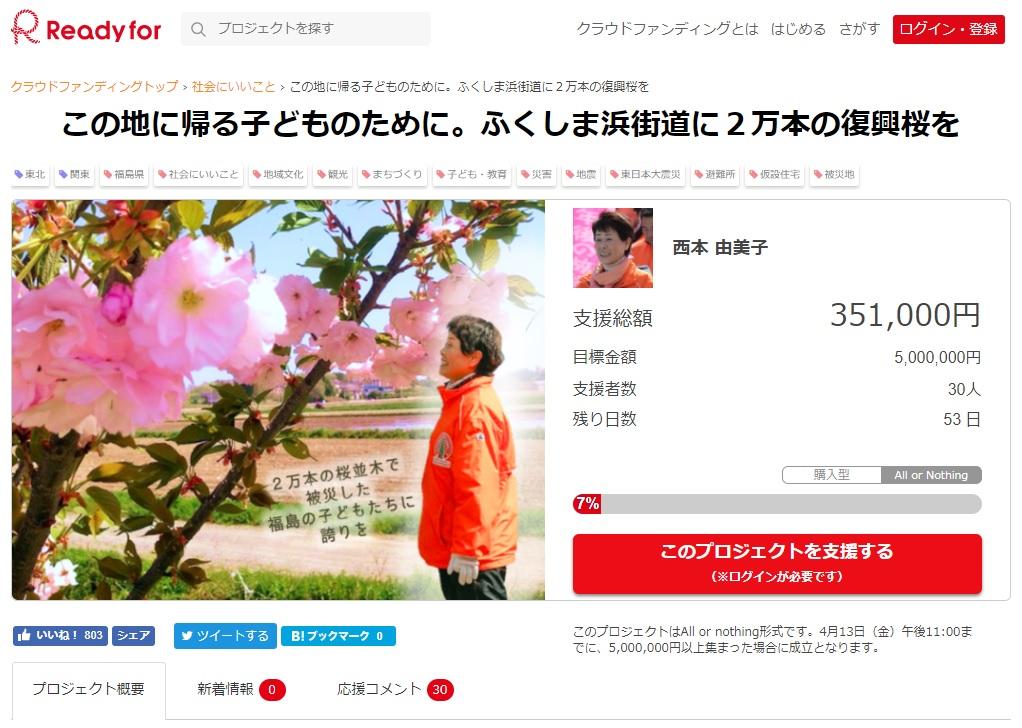 ふくしま浜街道・桜プロジェクト『この地に帰る子どものために。ふくしま浜街道に2万本の復興桜を』