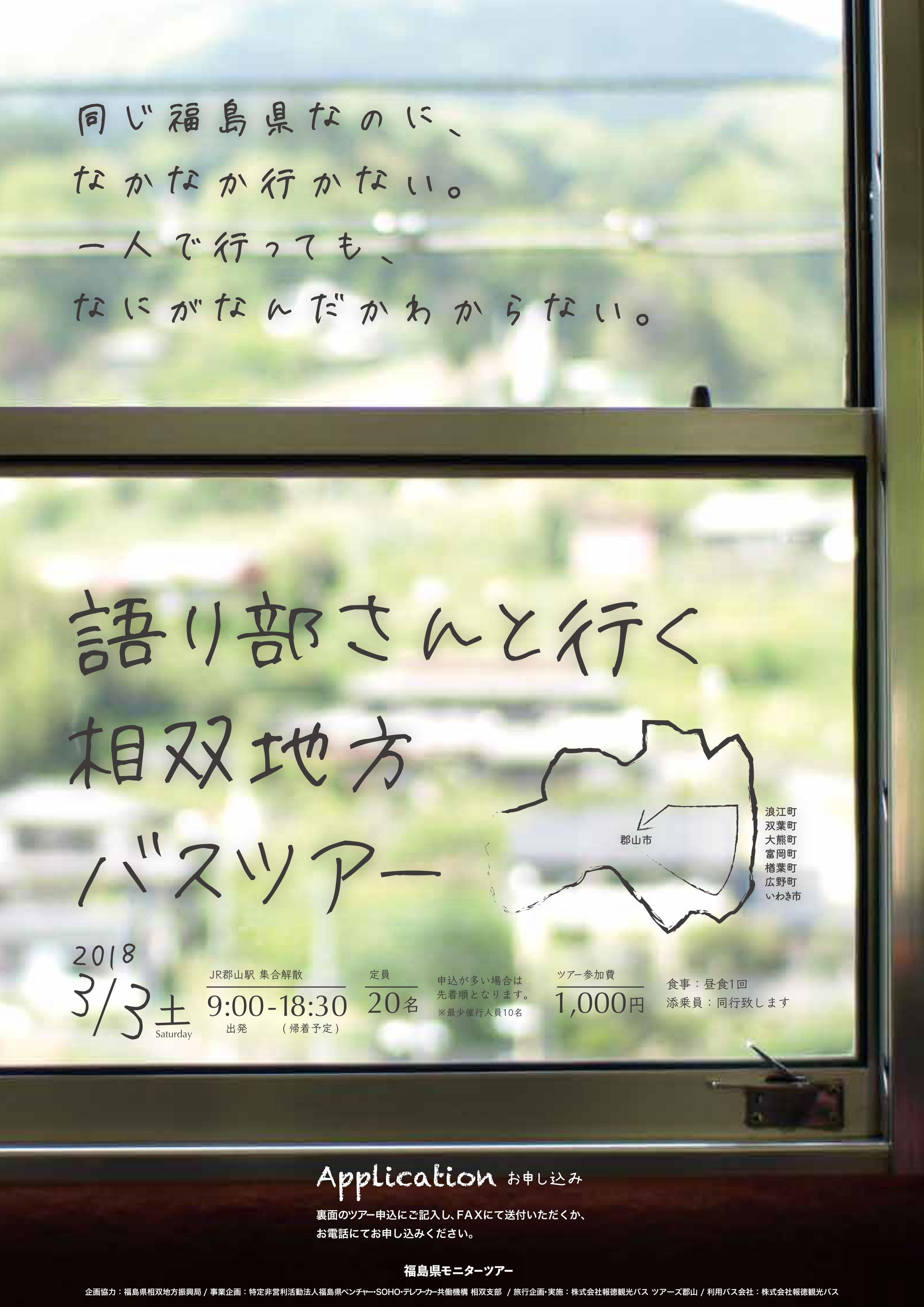 2018.3.3語り部さんと行く相双地方バスツアー