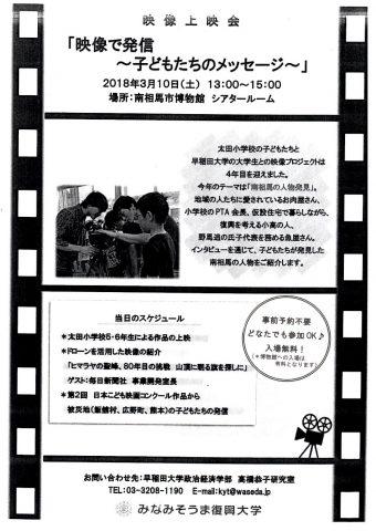 映像上映会「映像で発信~子どもたちのメッセージ~」 @ 南相馬市博物館 シアタールーム   南相馬市原町区   福島県   日本
