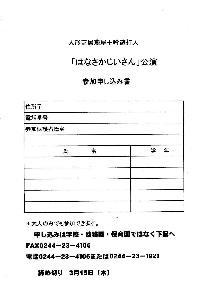 参加申し込み書