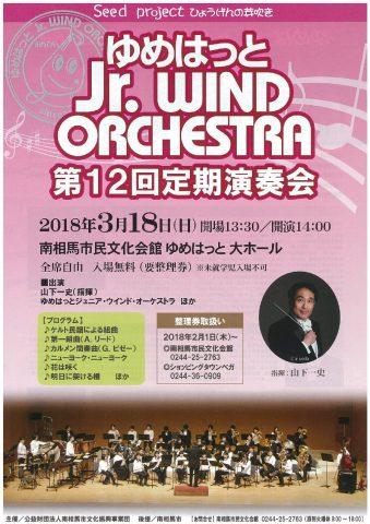 ゆめはっとJr. WIND ORCHESTRA 第12回定期演奏会 @ ゆめはっと 大ホール   南相馬市   福島県   日本
