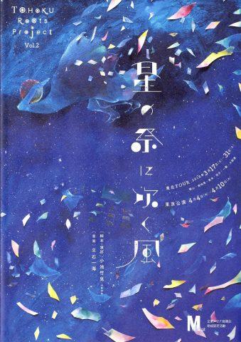 星の祭に吹く風 @ ゆめはっと 大ホール | 南相馬市 | 福島県 | 日本