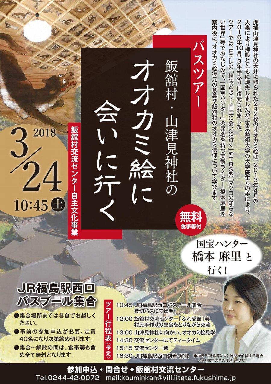 「国宝ハンター・橋本麻里とオオカミ絵に会いに行く」バスツアー