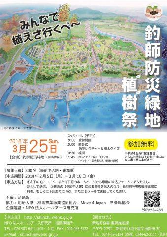釣師防災緑地植樹祭 @ 釣師防災緑地 | 新地町 | 福島県 | 日本