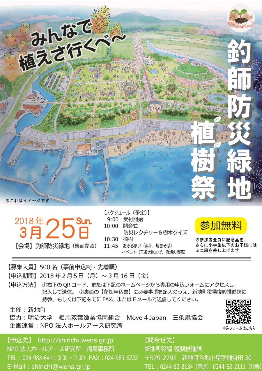 【新地町】釣師防災緑地植樹祭