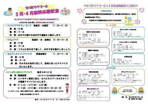 体すっきりストレッチ・水泳ワンポイントアドバイス・リズムアクア・週替わり四泳法(2018年3,4月) @ 川内村室内型村民プール(もりたろうプール) | 川内村 | 福島県 | 日本