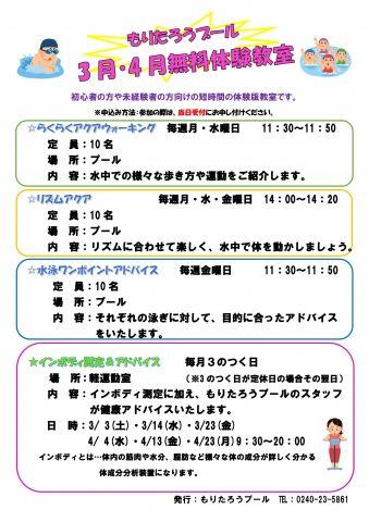 無料体験教室 インボディ測定&アドバイス @ 川内村室内型村民プール(もりたろうプール) | 川内村 | 福島県 | 日本