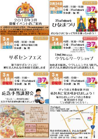 37cafe@parkひなまつり @ 37cafe@park | 南相馬市 | 福島県 | 日本