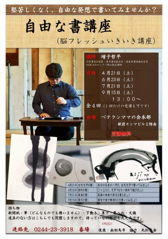 自由な書講座 @ ベテランママの会 本部 (駅前モンマビル2階南) | 南相馬市 | 福島県 | 日本