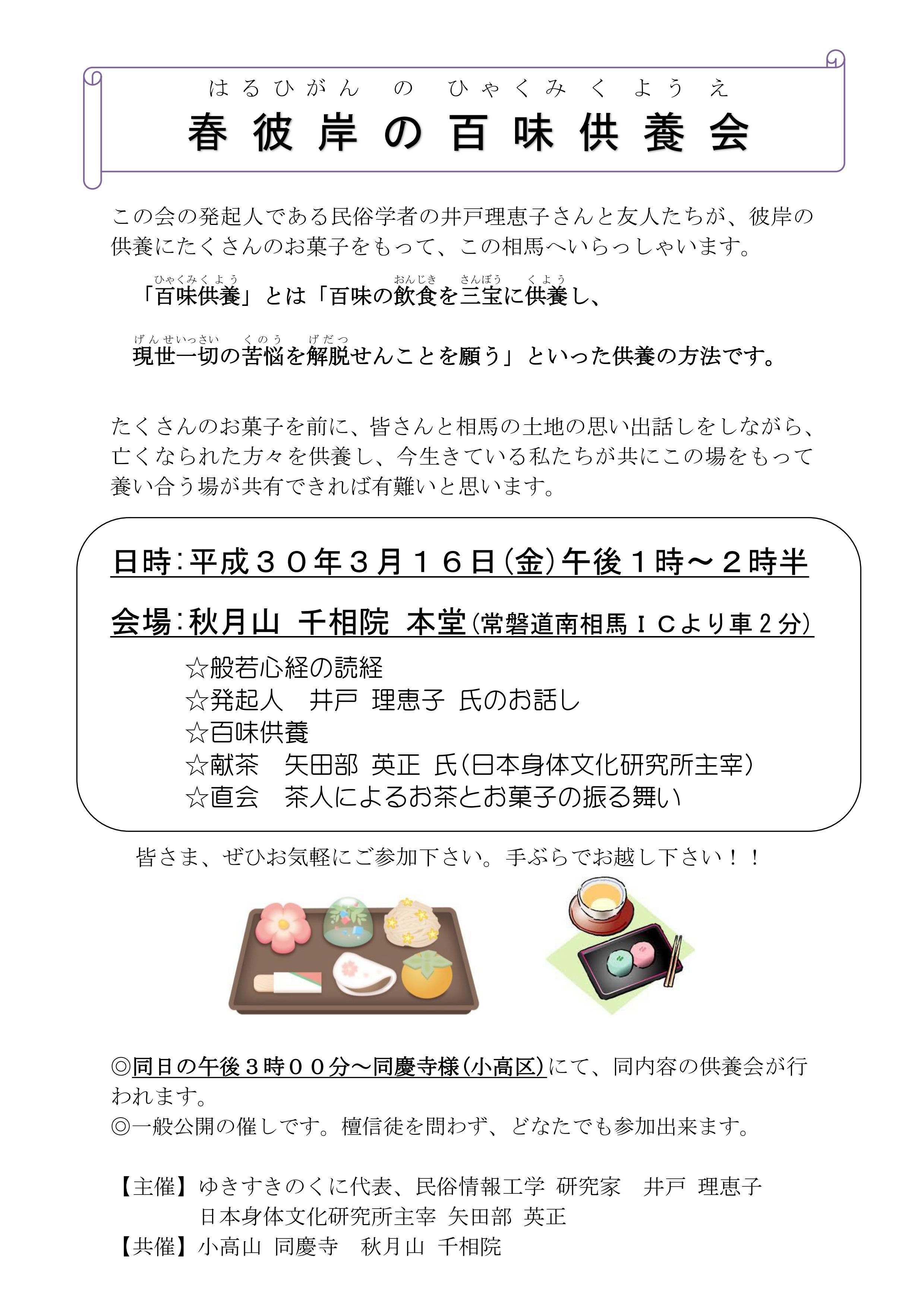2018.3.16春彼岸の百味供養会