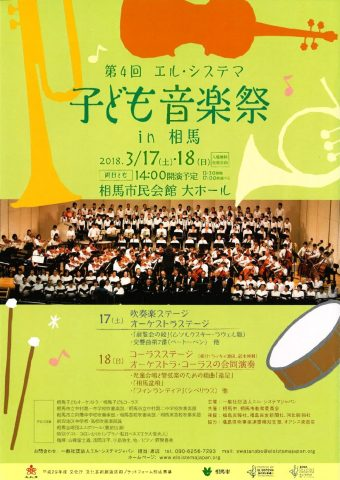 第4回 エル・システマ子ども音楽祭 @ 相馬市民会館 大ホール   相馬市   福島県   日本