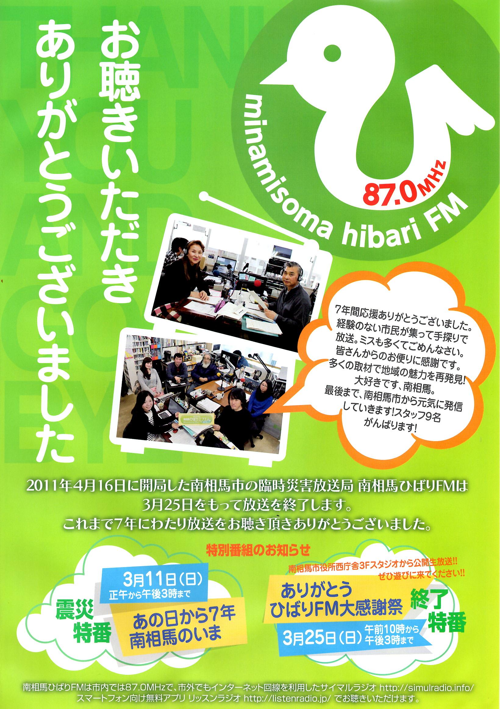 ありがとう!南相馬ひばりFM