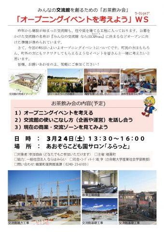 「オープニングイベントを考えよう」WS @ あおぞらこども園サロン「ふらっと」 | 楢葉町 | 福島県 | 日本