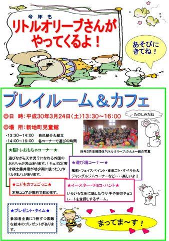プレイルーム&カフェ @ 新地町児童館 | 新地町 | 福島県 | 日本