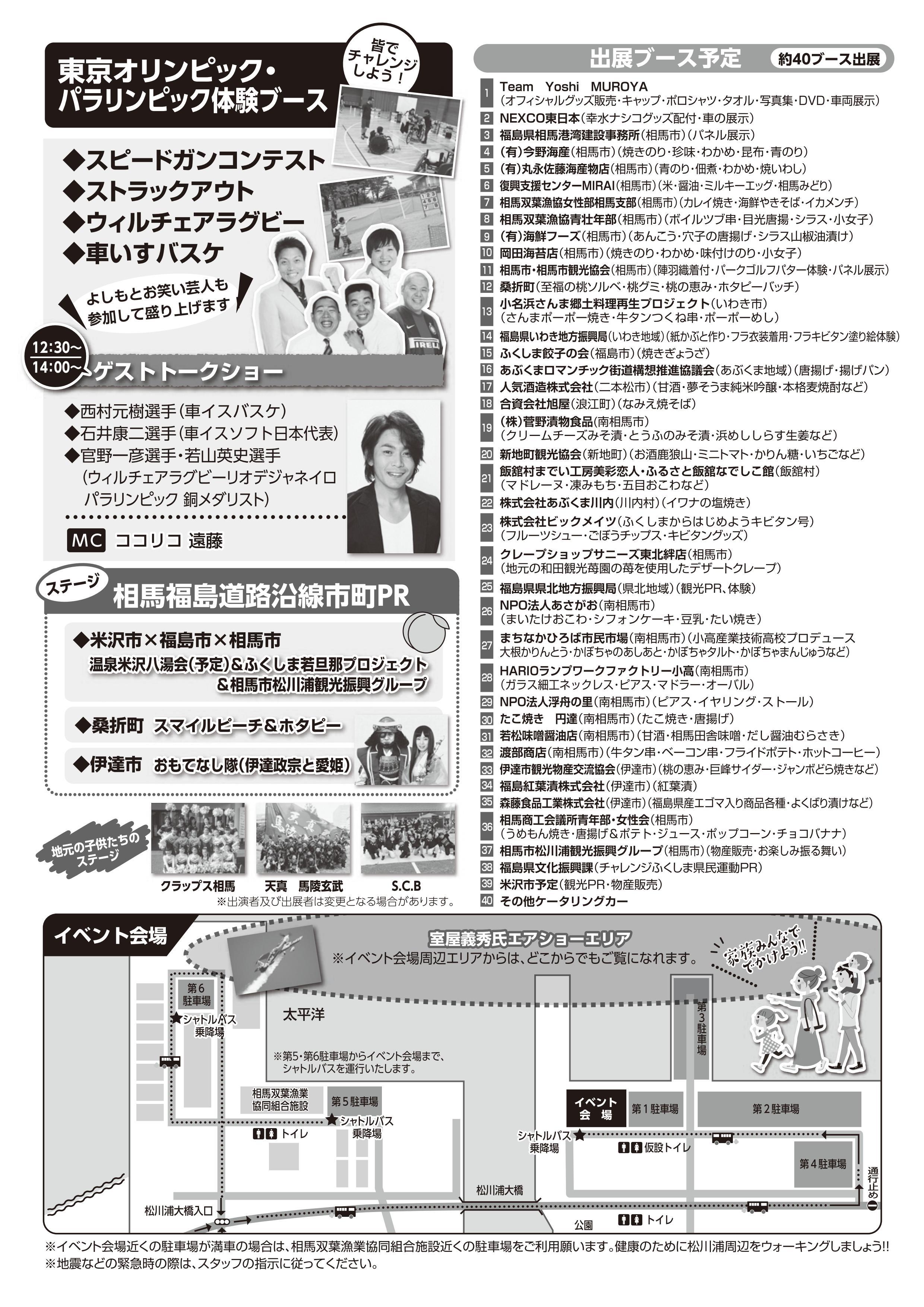 2018.3.25浜のサムライワールドin松川浦
