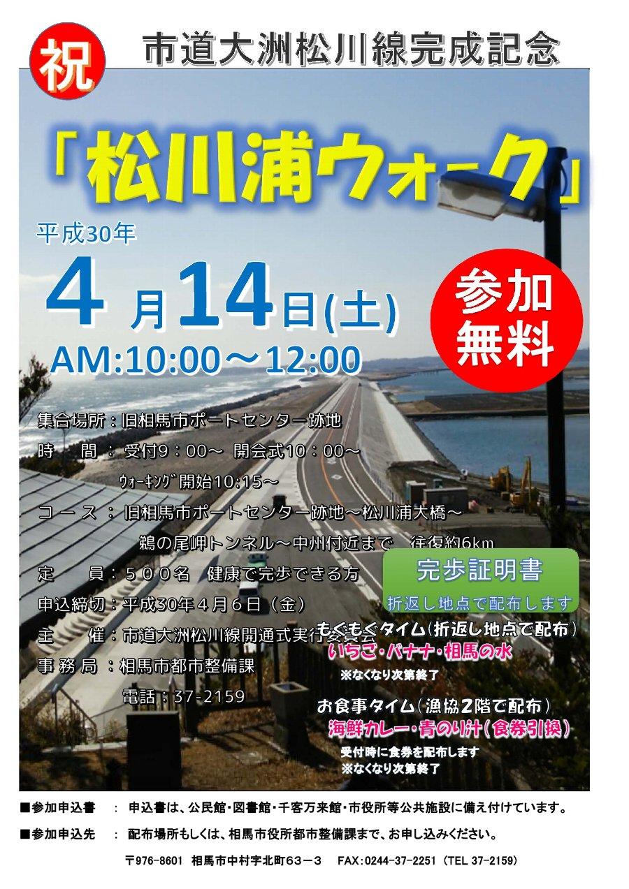 大洲松川線の完成記念「松川浦ウォーク」