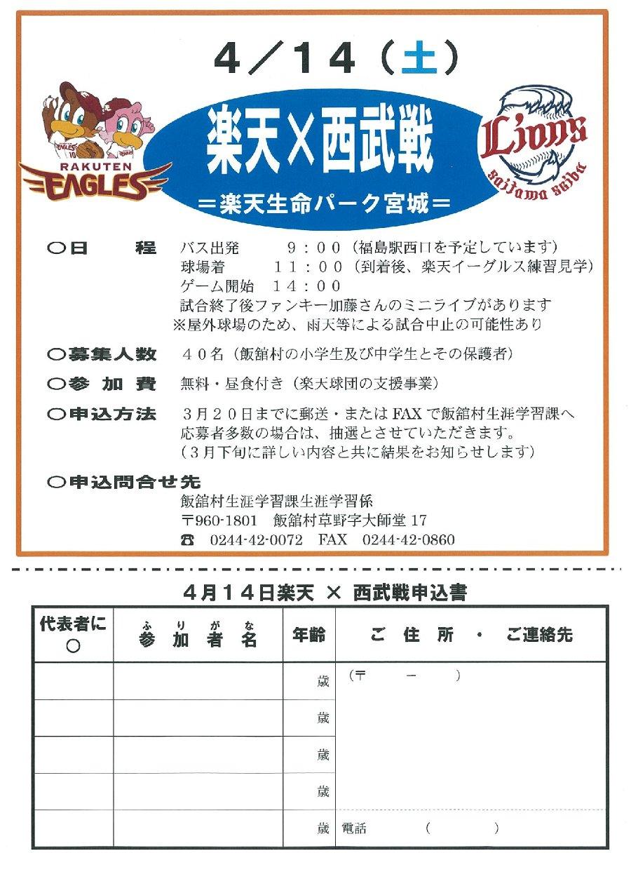 楽天X西武 試合観戦ご招待