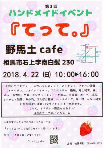 第3回 ハンドメイドイベント『てって。』 @ 野馬土 cafe | 相馬市 | 福島県 | 日本