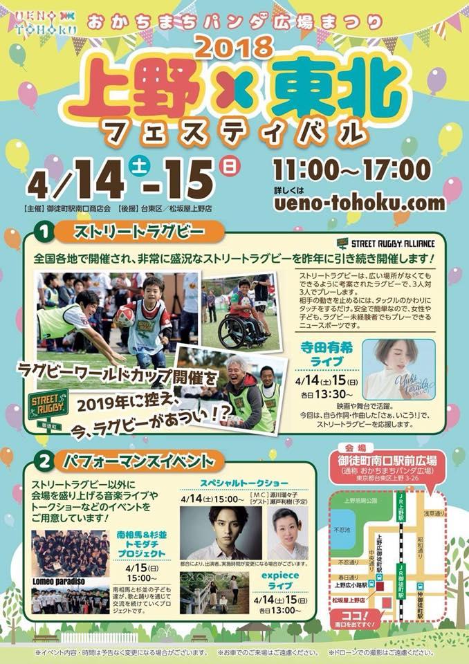 2018.4.14_15おかちまちパンダ広場まつり2018上野x東北フェスティバル