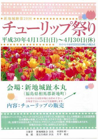 第20回 新地城跡チューリップ祭り @ 新地城跡本丸 | 新地町 | 福島県 | 日本