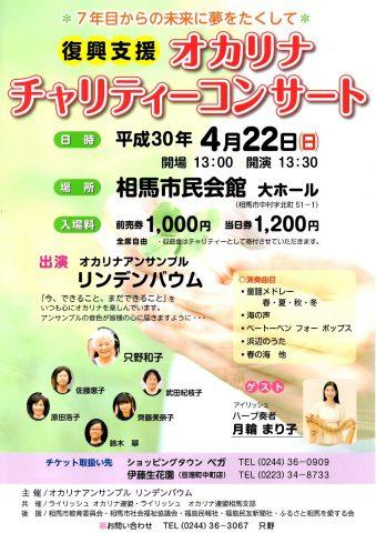 オカリナチャリティーコンサート @ 相馬市民会館 大ホール | 日本