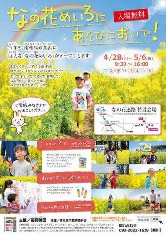 [福興浜団]なの花めいろにあそびにおいで! @ なの花迷路 特設会場   南相馬市   福島県   日本