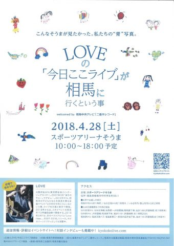 LOVEの「今日ここライブ」が相馬に行くという事 @ スポーツアリーナそうま | 相馬市 | 福島県 | 日本