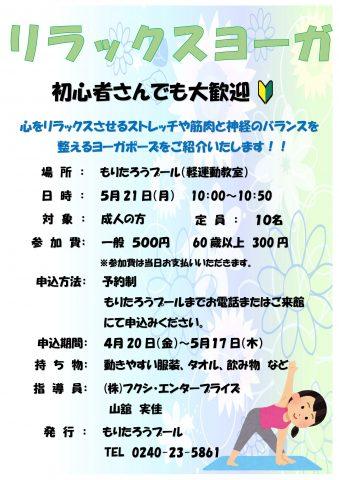リラックスヨーガ @ 川内村室内型村民プール(もりたろうプール) | 川内村 | 福島県 | 日本