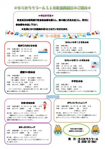 らくらくアクアウォーキング・リズムアクア・ボディコンディショニング(2018年5,6月) @ 川内村室内型村民プール(もりたろうプール) | 川内村 | 福島県 | 日本