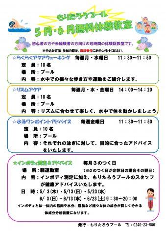 体すっきりストレッチ・水泳ワンポイントアドバイス・リズムアクア・週替わり四泳法(2018年5,6月) @ 川内村室内型村民プール(もりたろうプール) | 川内村 | 福島県 | 日本