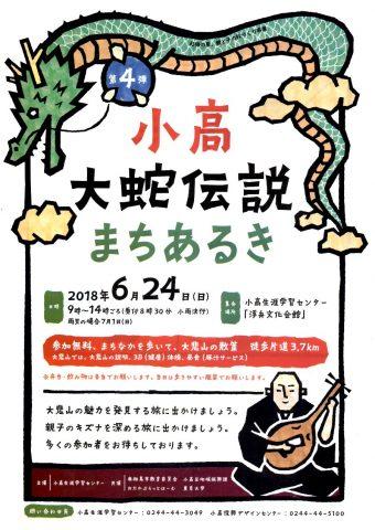 [第4弾]小高大蛇伝説まちあるき @ 小高生涯学習センター 浮舟文化会館 | 南相馬市 | 福島県 | 日本