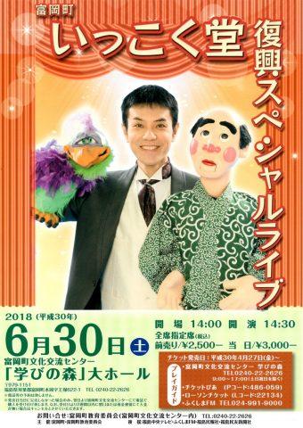 いっこく堂 復興スペシャルライブ @ 富岡町文化交流センター「学びの森」大ホール | 富岡町 | 福島県 | 日本