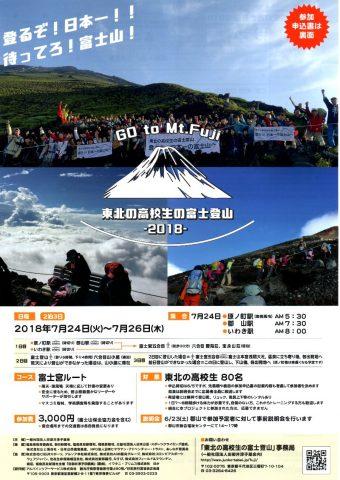 東北の高校生の富士登山 -2018- @ 原ノ町駅(集合)→富士山 | 南相馬市 | 福島県 | 日本