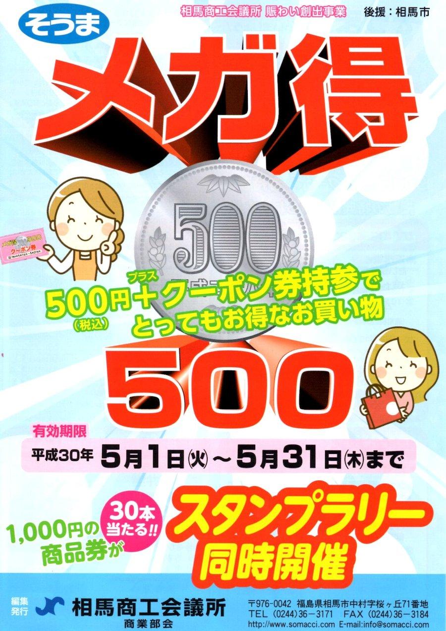メガ得500