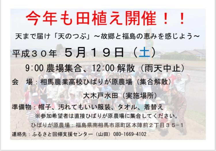 2018.5.19今年も田植え開催!!