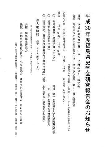 平成30年度福島県史学会研究報告会 @ 南相馬市小高生涯学習センター 浮舟文化会館 | 南相馬市 | 福島県 | 日本